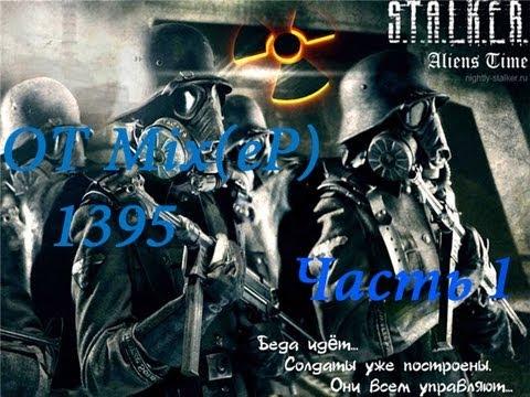 Прохождение S.T.A.L.K.E.R Aliens Time: Глава 1. Затон - часть 1 - Первый взгляд  и входим в историю