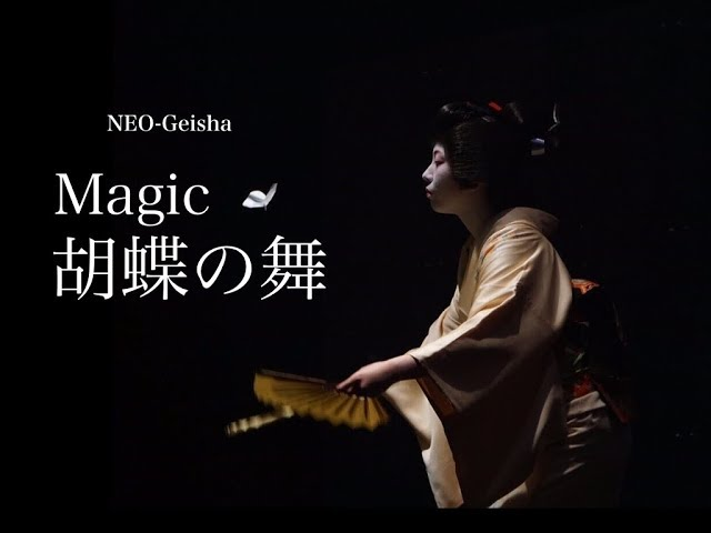 胡蝶の舞 Magic NEO-Geisha  (Japanese magic Kocho no mai)
