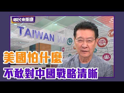 不敢對中國「戰略淸晰」 趙少康:美國怕什麼?! 【Yahoo TV】鄉民來衝康
