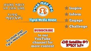 ወቅታዊ ጉዳዮች ..[02/14/2020]... ...#tmh #SupporTMH #TegaruMedia www.gofundme.com/help4tmh