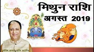 मिथुन राशिफल अगस्त 2019 Mithun Rashifal August 2019 Monthly Horoscope GEMINI Forecast Astrology