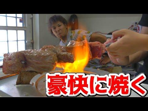 コストコで買った肉をマンガ肉っぽく焼く!!