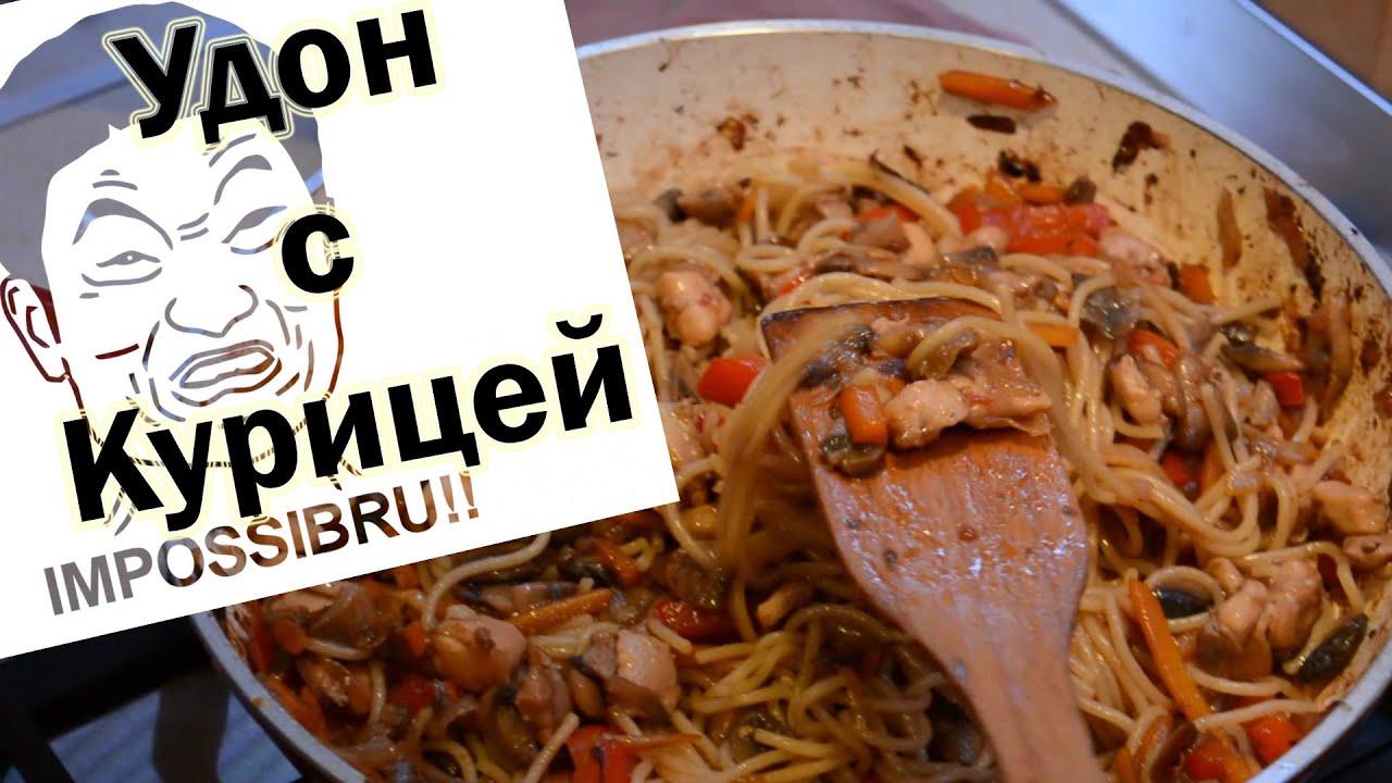 лапша удон с курицей и овощами рецепт ресторан токио