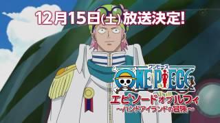 One Piece Film Z - TV Ad #3 HD