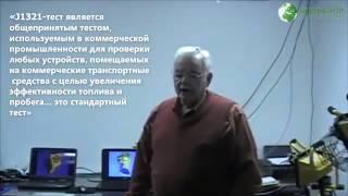 Тестирование Мульти-Витамина Энвиро Табс! Мнение профессионала! Джерри Лэнг (Jerry Lang, USA)