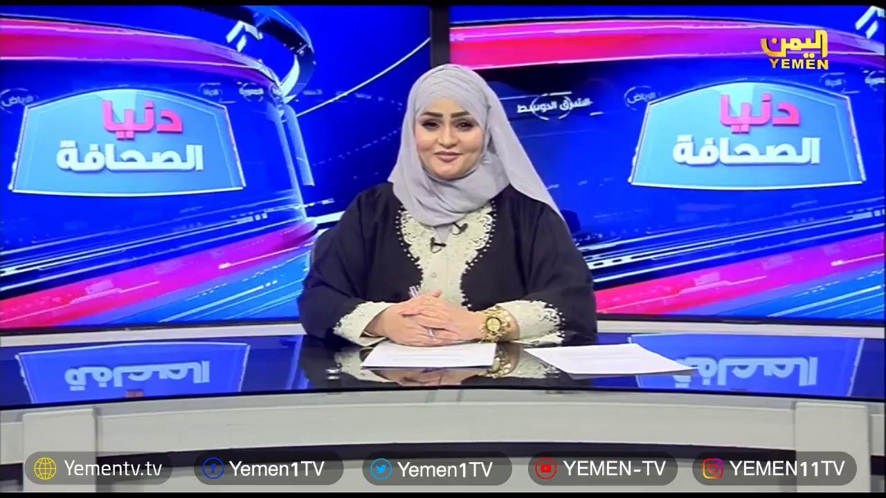 Photo of دنيا الصحافة – تقديم / سما أحمد   17/06/2019