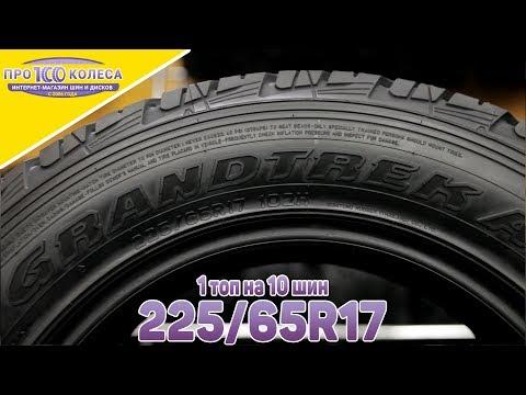 Обзор шин 225/65R17. Топ 10 лучших шин для паркетников от ПростоКолеса.РФ