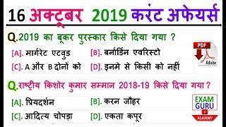 16 October 2019 Daily Current Affairs MCQ | Current Affairs October 2019 | Current Affairs In Hindi