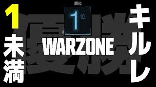 【WARZONE】キルレ1未満のPTが優勝するためにやったこと【ウォーゾーン】