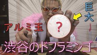 説明演者:渋谷のドフラミンゴa.k.a.るーとなな MINING ENTERTAINMENT所...