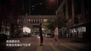 Repeat youtube video MY盛LADY【双子情歌】-- 【黄子华X徐子珊】