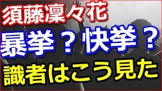 【反応】須藤凜々花の「結婚宣言」識者はこう見た【動画ぷらす】 チャン...