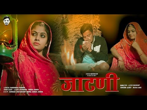जाटणी(jaatni-song)-||-new-song-2021-||-lichu-marwadi,-teena-singh