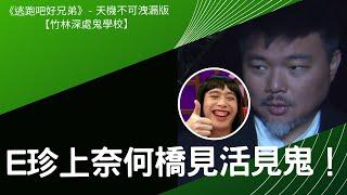 11-6《逃跑吧好兄弟》天機不可洩漏版:【竹林深處鬼學校】 thumbnail