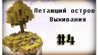 [Летающий остров] выживания minecraft #4