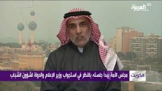 #الكويت ..  وزير الإعلام أول استجوابات البرلمان الجديد
