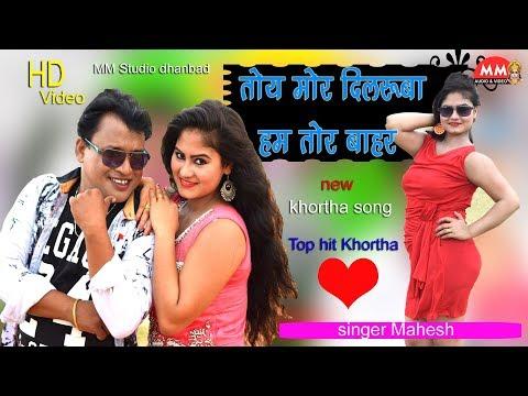 new & latest khortha song 2018 || Toy mor dilruba hum tor bahar || new khortha video