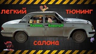 видео Тюнинг салона ГАЗ 3110 своими руками