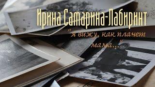 Ирина Самарина-Лабиринт \