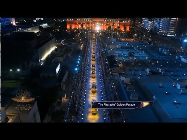 エジプトの「ファラオのゴールデンパレード」 興味深い世界の文化