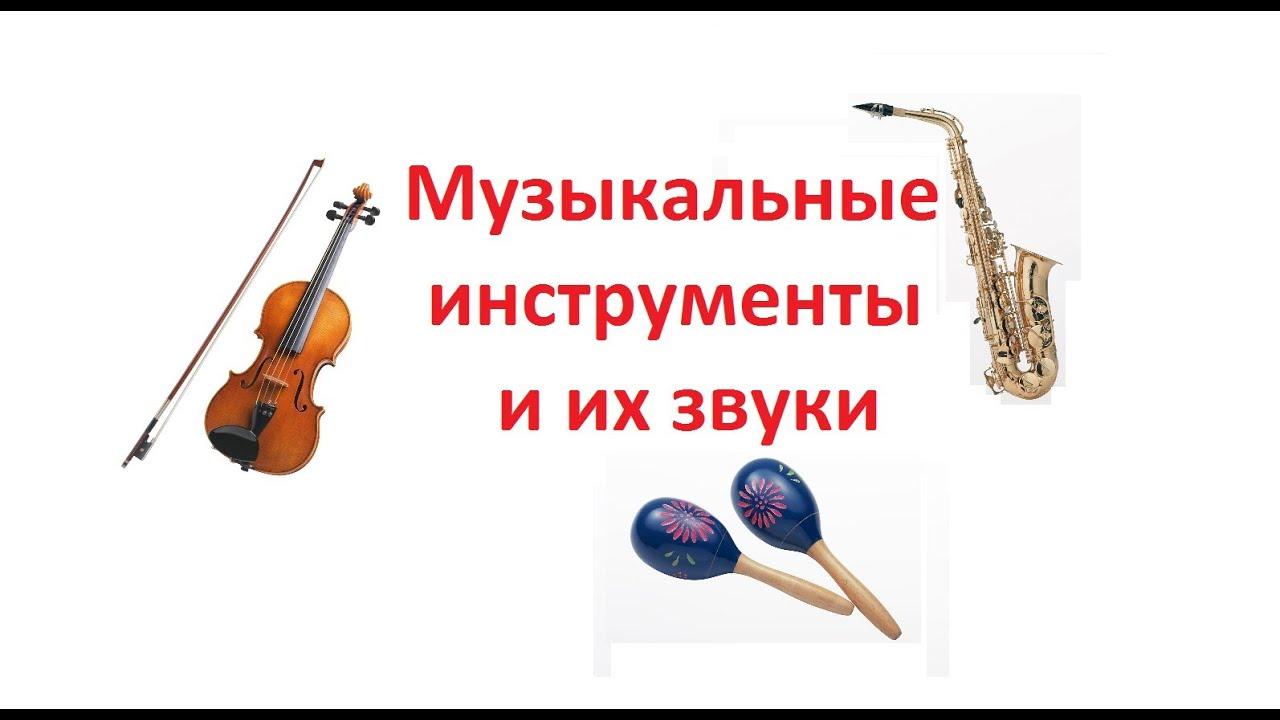 Музыкальные инструменты звуки скачать
