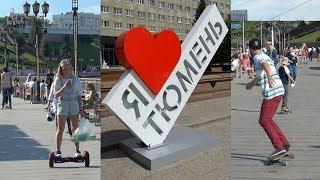 Тюмень. Города России. Интересные Факты