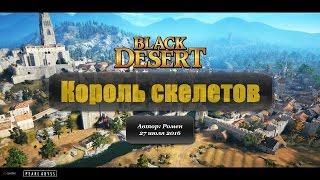 Король скелетов в Black Desert