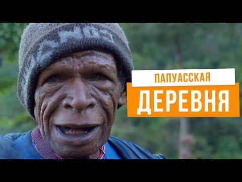 Смотреть Хуже, чем в  русской деревне? Жизнь папуасов: покупка жены, разборки и свиньи. Папуа, Индонезия. онлайн