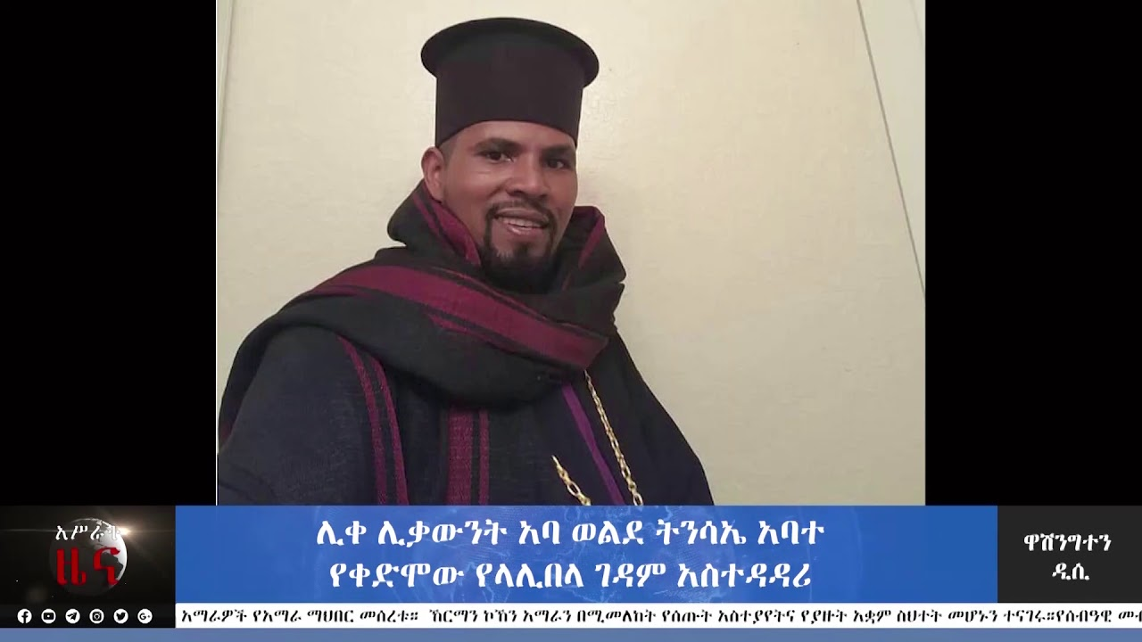 Former administrator of Lalibela church said the aim of oromia orthodox church is to divide