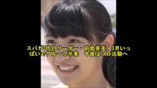 「SUPER☆GiRLS」の前島亜美(19)が、3月いっぱいでグループを卒業する...