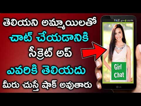Chat With Online Girls Telugu | Chat With Unknown Telugu