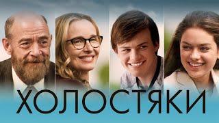 Холостяки (Фильм 2017) Комедия, драма