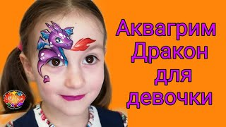 Аквагрим для начинающих/ Дракон для девочки. Уроки аквагрима