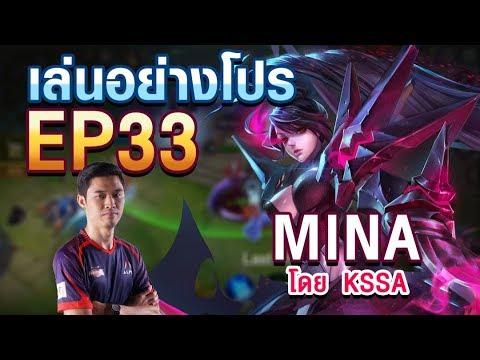 เล่นอย่าง Pro EP.33 KSSA สอนเล่น Mina ใน 7 นาที !!