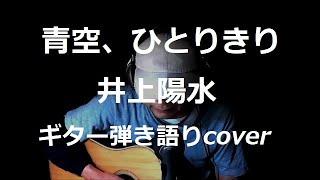 井上陽水さんの「青空、ひとりきり」を歌ってみました・・♪ 作詞・作曲...