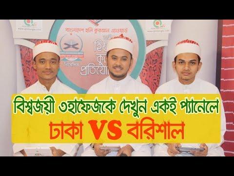 ঢাকা VS বরিশাল এর কুরআন প্রতিযোগিতা দেখুন | বিশ্বসেরা ৩হাফেজের সমন্ময়ে EP-01