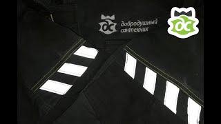видео Рабочая одежда