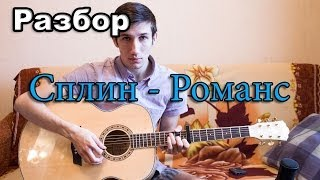 Разбор Сплин - Романс