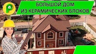 Строительство дома два этажа, из керамических блоков, черепичная кровля | Ремстройсервис