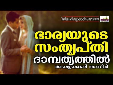 ഭാര്യയുടെ തൃപ്തി ദാമ്പത്യത്തിൽ E P Abubacker Al Qasimi New | Latest Islamic Speech In Malayalam