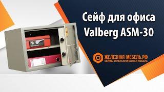 Мебельный сейф VALBERG ASM-30 T обзор от Железная-Мебель.рф