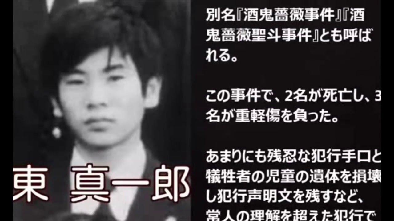 【閲覧注意】元少年Aの酒鬼薔薇聖斗!突撃取材!ホームページ ...