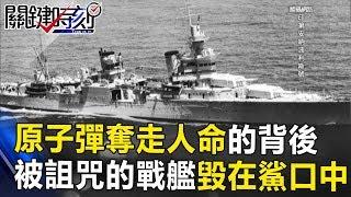原子彈奪走人命的背後 美軍被詛咒的戰艦毀在鯊口中! 關鍵時刻20170822-5 黃創夏 丁學偉