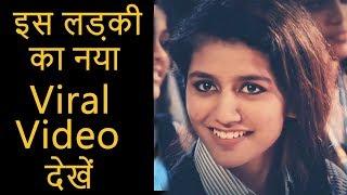 Internet sensation Priya Prakash Varrier's New Viral Video Will Melt Ur Heart: Oru Adaar Love