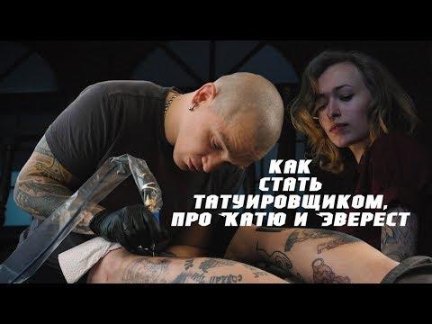 8. Андрей Дед про то, как стать татуировщиком, Катю и Эверест