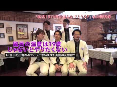 【秘蔵!未公開映像】「純烈!紅白初出場おめでとうSP 未公開Ver.」