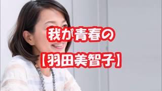 【羽田美智子】(はだ みちこ) 1968年9月24日生 茨城県常総市出身 女優...