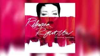 Rihanna - Right Now (Official Instrumental) ft. David Guetta