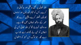 Roohani Khaza'ain Quotes   Episode 6