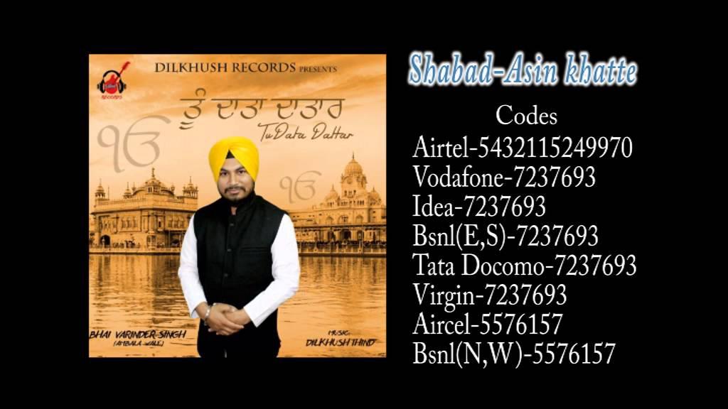 ASIN KHATTE || BHAI VARINDER SINGH JI || OFFICIAL AUDIO || DILKHUSH RECORDS